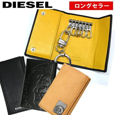 【56】ディーゼル DIESEL 6連キーケース メンズ(KEY CASE 0)X03615 X04462 X04759 X05000 X05347 X05604 X05983 X05370ブラック ブラウン 全9種類