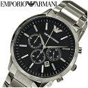 エンポリオ・アルマーニ 腕時計(メンズ) エンポリオアルマーニ EMPORIO ARMANIAR2434 AR2448 AR2460 AR11047 AR11077クロノグラフ 腕時計 時計 メンズ