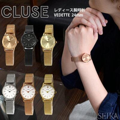 【商品入れ替えクリアランス】クルース CLUSE ヴェデット 時計 腕時計レディース メッシュ 24mmCL50002 CL50003 CL50004 CL50007 CL50006 CL50007 【CPT】