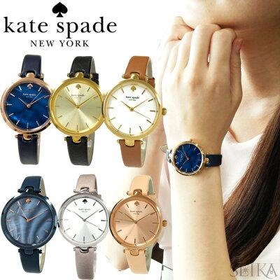 【お買い物マラソン】【ポイント5倍】ケイトスペード Kate spadeKSW1156/KSW1157/KSW1389/1YRU0811/1YRU0812時計 腕時計 レディース ホランド レザー
