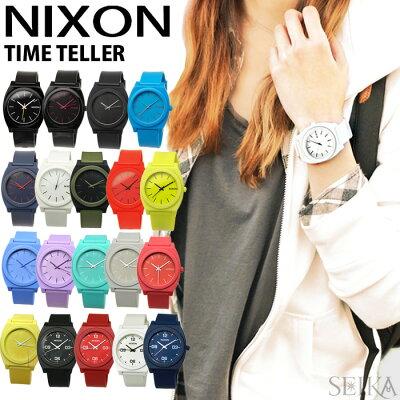 【当店ならお得クーポンあり!】ニクソン NIXON タイムテラーP A119 A1248時計 腕時計 メンズ レディース ユニセックス ラバー 送料無料【新色ニュアンスカラー】