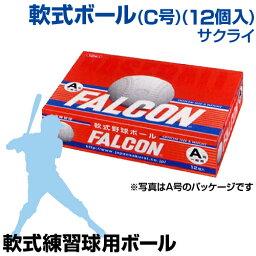 ボール 【野球 SAKURAI】【小学生用】 試合球に負けない強靭なボディ!!軟式練習球 C号球 12個入 【少年用】【メール便不可】