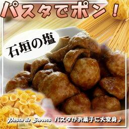 キャラメル パスタでポン!【 塩キャラメル味 】 パスタがキャラメルお菓子に大変身♪