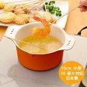 串揚げグッズ 天ぷら鍋 小型 16cm 日本製 ちょい揚げ