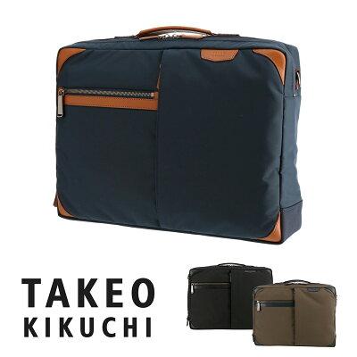 タケオキクチ ビジネスバッグ 3WAY メンズ 日本製 ロイズ 711533 LLOID'S TAKEO KIKUCHI ビジネスリュック キクチタケオ [PO5][bef][サンキュークーポン配布中]