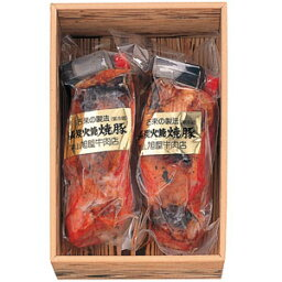 焼豚 [葉山]<旭屋牛肉店>炭火焼焼豚詰合せ