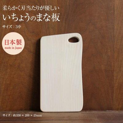 【あす楽】【ウッドペッカー/woodpecker】いちょうの木のまな板 3中 #208406 【いちょう 銀杏 イチョウ まな板 まないた 日本製 国産】