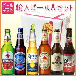 輸入ビールギフトセット [ビールギフト]人気輸入ビール6本セットA 【通年】【02P14Mar17】 【PS】
