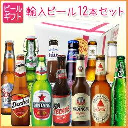外国ビール [ビールギフト]人気輸入ビール12本セット 【通年】