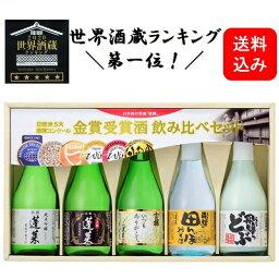 にごり酒 金賞受賞酒飲み比べセット300ml×5本 日本酒 お酒 酒 清酒 地酒 米麹 飛騨 ギフト