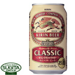 クラシックラガー キリン クラシックラガー 【350ml缶・ケース・24本入】(ビール)