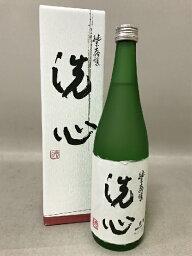 洗心の日本酒ギフト 洗心 純米大吟醸 720ml 【朝日酒造】【新潟県】