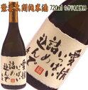 名入れ日本酒ギフト ちぎり和紙のことばラベル 聚楽太閤純米酒720ml名入れ プレゼント ラベル 清酒 オリジナルラベル 誕生日 還暦祝 開店祝