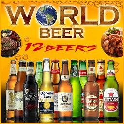 外国ビール 【送料無料】 父の日ギフト 世界のビール を飲み比べ!世界の超人気ビール 12本セット 輸入ビール 海外のビール 贈答用 ギフト プレゼント 父の日 お中元 WORLD BEER SET 12
