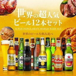 外国ビール 【送料無料】 世界のビール を飲み比べ!世界の超人気ビール 12本セット 輸入ビール 海外のビール 贈答用 ギフト プレゼント 父の日 お中元 お歳暮 WORLD BEER SET 12