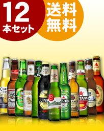 ビール飲み比べセット 【あす楽】【送料無料】 世界の超人気ビール 12本セット ※但し九州は500円、沖縄は800円送料がかかります。