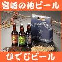 地ビール ひでじビール 【地ビール】ひでじビール3本セット代金引換でのお支払いは承れません。【楽ギフ_のし】 【楽ギフ_メッセ入力】 Miyazaki Beer