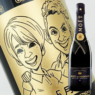 【似顔絵彫刻ボトル】モエ・エ・シャンドン ネクター・アンペリアル 750ml【シャンパン】