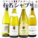 ワイン飲み比べセット フランス ブルゴーニュ 有名シャブリ 飲みくらべ4本セット Part2【通常便 送料無料】【B4-015】