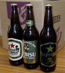 エビス<ザ・ブラック> お中元に やっぱり瓶ビールがうまい。サッポロビール エビス、ラガー、黒ラベル3種大瓶各4本詰め合わせセット