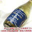 名入れ日本酒ギフト オリジナル名入れラベル 日本酒ギフト(結婚)(加賀鶴 純金の舞 特撰・金箔入純米酒)【贈り物】【ギフト】【プレゼント】【楽ギフ_名入れ】【楽ギフ_包装選択】