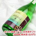 名入れ日本酒ギフト オリジナル名入れラベル 日本酒ギフト(結婚)(加賀鶴 純米酒 石川門)【贈り物】【ギフト】【楽ギフ_名入れ】【楽ギフ_包装選択】
