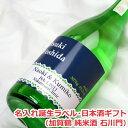 名入れ日本酒ギフト 【誕生祝い】オリジナル名入れラベル 日本酒ギフト(誕生)(加賀鶴 純米酒 石川門)【名入れ】【誕生】【出産】【誕生日】【内祝い】【贈り物】【ギフト】【楽ギフ_名入れ】【楽ギフ_包装選択】