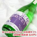 名入れ日本酒ギフト オリジナル名入れラベル 日本酒ギフト(記念日)(加賀鶴 純米酒 石川門)【贈り物】【ギフト】【楽ギフ_名入れ】【楽ギフ_包装選択】