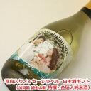 名入れ日本酒ギフト オリジナル名入れラベル 日本酒ギフト(メッセージ・写真入)(加賀鶴 純金の舞 特撰・金箔入純米酒)【贈り物】【写真入り ギフト】【プレゼント】【楽ギフ_名入れ】【楽ギフ_包装選択】