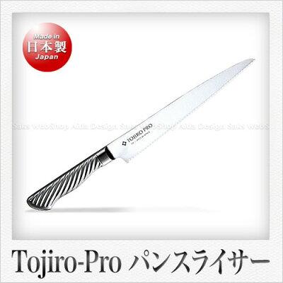 Tojiro-Pro モリブデンバナジウム鋼製 パンスライサー(パン切り包丁)(モナカ柄)(刃渡り:21.5cm)