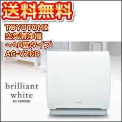 トヨトミ 【送料無料】トヨトミ空気清浄機AC-V20Dブリリアントホワイト