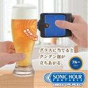 ソニックアワー  ソニックアワー ポータブル ブルー ビールサーバー ビール Beer バーベキュー パーティー お花見 タカラトミーアーツ