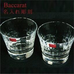 バカラ グラス 結婚記念 結婚祝い 記念品 名入れギフト 名入れ無料 ペアグラス Baccarat バカラミルヌイ ミルニュイ ペアタンブラー<送料無料> ロックグラス 内祝い 父の日