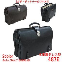 ブリーフケース [ガザ・ディナリービジネスII]本革製ダレス型ビジネスバッグAOL4876【送料・代引料無料】532P16Jul16