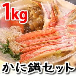 ズワイガニ かに鍋セット1kg詰め(約4人前) 送料無料