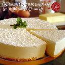 クリームチーズケーキ バースデーケーキ 誕生日ケーキ 牧場のおじさんがとりこになった手作りレアチーズケーキ 6号 18cm 6〜8人分【ギフトBOX】【あす楽対応】【バースデイケーキ】【ホールケーキ】