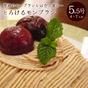 モンブラン バースデーケーキ 誕生日ケーキ 大人 とろけるモンブラン 栗のムースモンブラン 5.5号 4〜7人分 あす楽