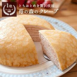 ミルクレープ 誕生日ケーキ バースデーケーキ 苺の森のクレープ いちご ミルクレープ 6号 18cm 6〜8人分【あす楽対応】限定ラッピング無料 とちおとめ