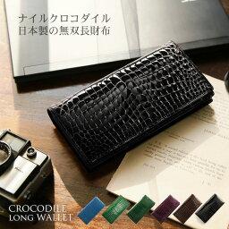 財布 メンズ クロコダイル 人気ブランドランキング2019