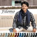 カシミヤ マフラー(メンズ) Filomo/フィローモ カシミヤ メンズ マフラー フリンジ デザイン 内モンゴル産 全16色 秋冬