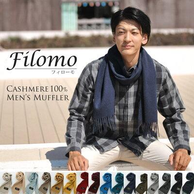 Filomo/フィローモ カシミヤ メンズ マフラー フリンジ デザイン 内モンゴル産 全16色 秋冬 ギフト プレゼント