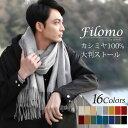 カシミヤ マフラー(メンズ) Filomo/フィローモ カシミヤ ストール 100% 大判 サイズ フリンジ デザイン メンズ 内モンゴル産 全17色 秋冬