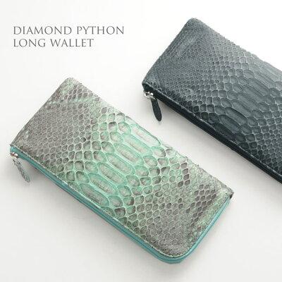 476fe3493c75bd ダイヤモンド パイソン 長財布 レディース L字 ファスナー 薄型 軽量 全9色 本革 蛇