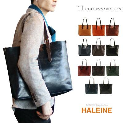 【名入れ 可能】HALEINE/アレンヌ 牛革 ヌメ革 トート バッグ 切りっぱなし 日本製 姫路 レザー A4 メンズ 選べる革 クロコダイル型押し プルアップレザー 全11色 ギフト プレゼント 父の日