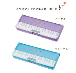 メゾピアノ ♪メゾピアノ♪ 2ドア 筆入れ / 340MZPU クツワ  筆箱 ペンケース  *メール便不可