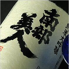 【箱入】南部美人 純米大吟醸 720ml ギフト包装料無料 父の日 日本酒