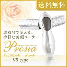 プローナ プラチナゲルマローラー 美顔器 美顔ローラー Prona(プローナ)v5type プラチナ マイクロカレントローラー (リファレンス 付き リフトアップ フェイスローラー 美容ローラー プラチナゲルマ電子ローラー)