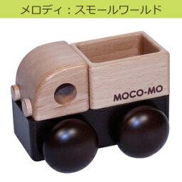 ウッドニー オルゴール 【数量限定】MOCO-MO/モコモ コロコロオルゴール (トラック:スモールワールド)MM007-BN-SU ウッドニー ◆