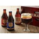 輸入ビールギフトセット [5000円以上で送料無料] ベルギーお土産 | シメイ・トラピスト ビールギフトセット【R81066】