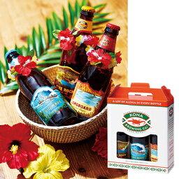 輸入ビールギフトセット [5000円以上で送料無料]ハワイお土産 | [世界のビール] ハワイ コナビールギフトセット 3本セット ハワイビール 355ml【100333】